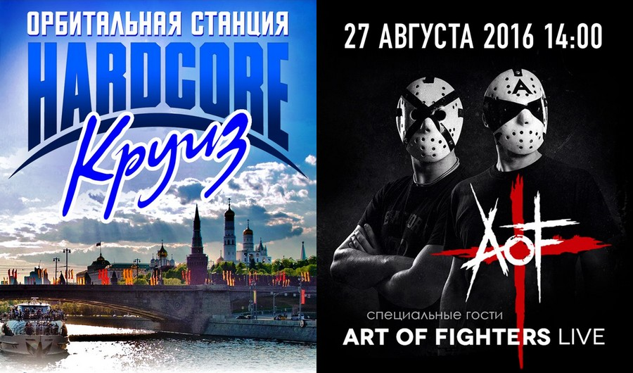27.08.16 / Hardcore Круиз ОС + Art of Fighters
